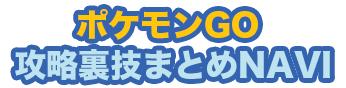 ポケモンGO攻略速報|pokemonGO攻略裏技