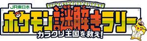 http://rr.img.naver.jp:80/mig?src=http%3A%2F%2Fwww.jreast.co.jp%2Fpokemon-rally%2Fimg%2Fteaser_logo.jpg&twidth=300&theight=300&qlt=80&res_format=jpg&op=r