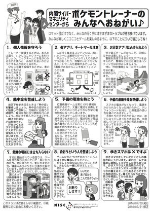 http://ict-enews.net/wp-content/uploads/2016/07/naikaku0721-2.jpg