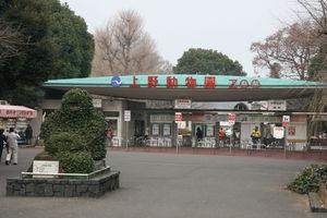 上野動物園・東山中央公園